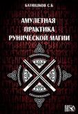 Батюшков С.Б. Амулетные практики рунической магии книга