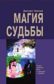 Дмитрий Невский Магия Судьбы