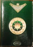 Обложка для паспорта Ангелы Зодиака Стрелец